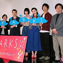 映画「PARKS」完成披露試写会より