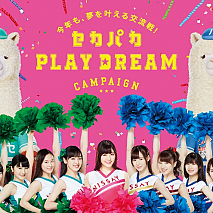 「セカパカ PLAY DREAM CAMPAIGN」より