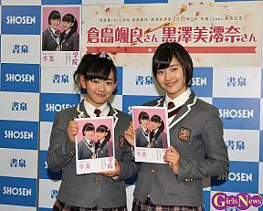 黒澤美澪奈(左)・倉島颯良