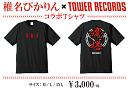 「椎名ぴかりん×タワレコ」コラボTシャツ