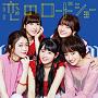 「恋のロードショー」CD only