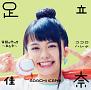 『笑顔の作り方~キムチ~/ココロハレテ』通常盤