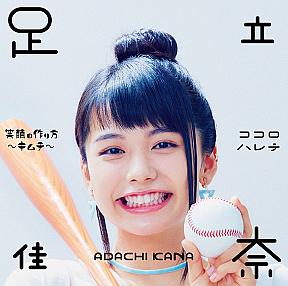 『笑顔の作り方~キムチ~/ココロハレテ』初回盤