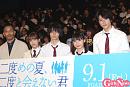 (左から)中西健二監督、加藤玲奈、村上虹郎、吉田円佳、山田裕貴。