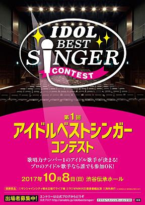 第1回アイドルベストシンガーコンテスト