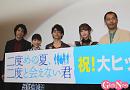 山田裕貴、吉田円佳、村上虹郎、加藤玲奈、中西健二監督