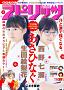 『週刊ビッグコミックスピリッツ』41.42号