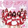 『ハロ・クリダンス』SUPER☆GiRLS盤