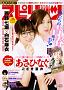 『週刊ビッグコミックスピリッツ』43号