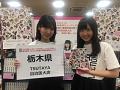 『あの頃がいっぱい~AKB48 ミュー ジックビデオ集~』 DVD & Blu-ray発売記念イベント