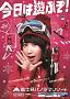 「富士見パノラマリゾート」ポスター