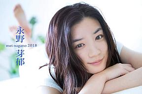 『永野芽郁オフィシャルカレンダー2018』