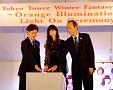 「東京タワー ウィンターファンタジー~オレンジ・イルミネーション~」点灯式より