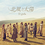 「北風と太陽」SINGLE+DVD