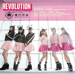 桃色革命1stアルバム「REVOLUTION」