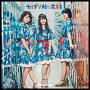 「カリプソ娘に花束を」完全生産限定盤(7inch シングルレコード)