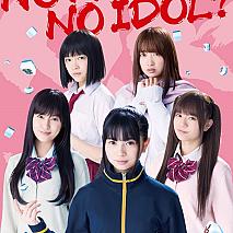 「NO MUSIC, NO IDOL?」阿知賀⼥⼦学院⿇雀部 コラボレーションポスター
