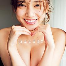 都丸紗也華 写真集『はぁとまる』
