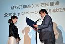 「AFFECT GRAND」公式キャンペーンモデル就任記念イベント