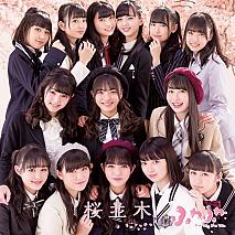 『桜並木』CD ONLY盤