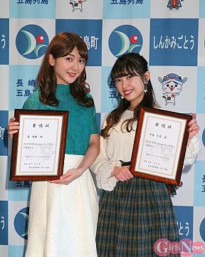 GOTO Satoumi アンバサダー就任イベント
