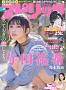 『週刊ビッグコミックスピリッツ』10号