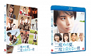 『二度めの夏、二度と会えない君』Blu-ray特装限定版 & DVD