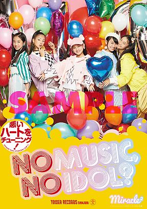 「NO MUSIC, NO IDOL?」miracle2 from ミラクルちゅーんず!