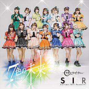 SIR「7色の未来/サムライナー」