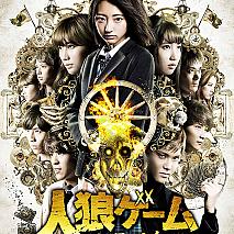 『人狼ゲーム インフェルノ』DVD