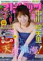『週刊ビッグコミックスピリッツ』30号