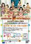 『SUPER☆GiRLS超オーディション!!!!』告知