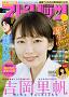 『週刊ビッグコミックスピリッツ』33号
