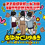 『アナログマガール'18/19 GROWING UP-ode to my buddy-』