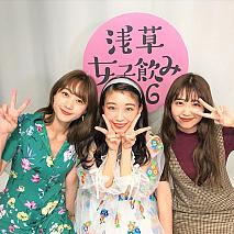 『浅草女子飲み46 Season2』より