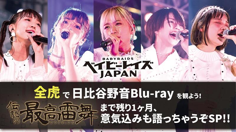 TIF2018 Tokyo Idol Festival 2018 反省会day3 YouTube動画>31本 ->画像>220枚