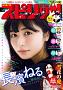 『週刊ビッグコミックスピリッツ』36・37号