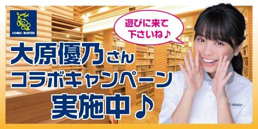 大原優乃がインターネットカフェ とのコラボキャンペーン開催