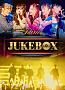 「フェアリーズLIVE TOUR 2018 ~JUKEBOX~」DVD