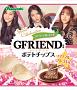 『ポテトチップスGFRIEND パワフルプルコギ味』