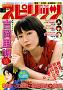 『週刊ビッグコミックスピリッツ』42・43号