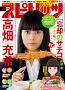 『週刊ビッグコミックスピリッツ』44号
