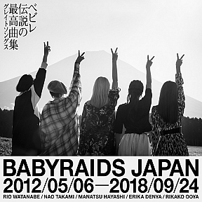 『BABYRAIDS JAPAN 2012/05/06 - 2018/09/24』
