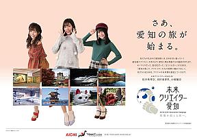 SKE48が登場する愛知県観光PRポスター
