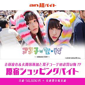 『ヌヌ子の聖★戦』コラボイベント