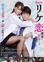 劇場版『リケ恋~理系が恋に落ちたので証明してみた。~』ポスター