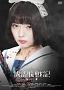 映画『放課後戦記』DVD