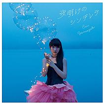 山崎エリイ 2ndアルバム『夜明けのシンデレラ』通常盤