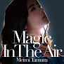 田村芽実『魔法をあげるよ ~Magic In The Air~』初回限定盤A