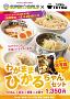 つけ麺TETSUとのコラボ企画ポスター